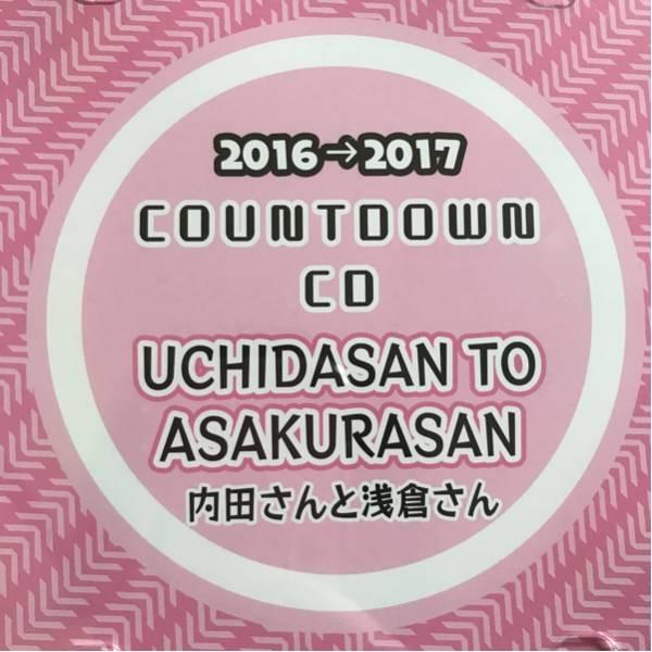 内田さんと浅倉さん2016→2017カウントダウンCD(内田彩、浅倉杏美)