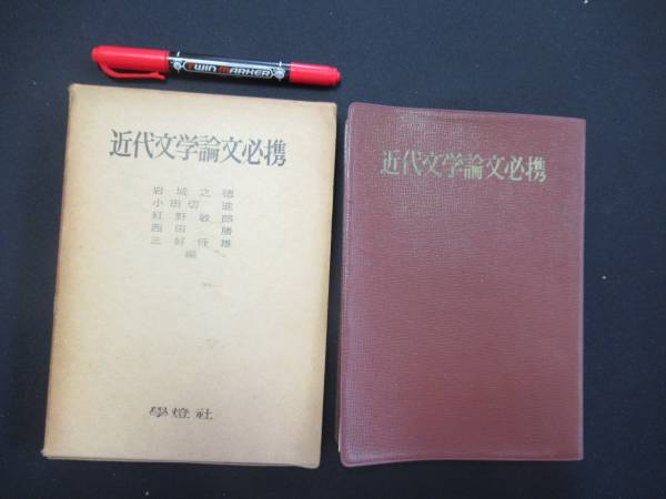 近代文学論文必携 学燈社 昭和39年 N-27_画像1