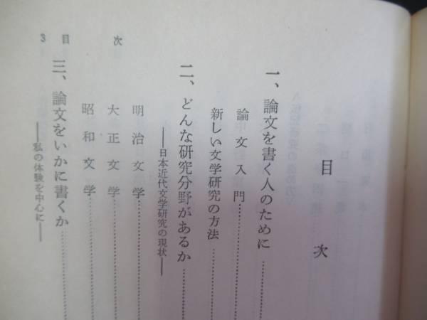 近代文学論文必携 学燈社 昭和39年 N-27_画像3