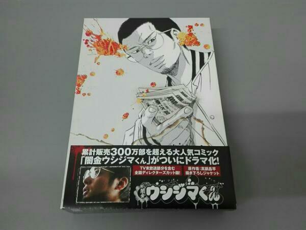 山田孝之 闇金ウシジマくん ディレクターズカット版 DVD-BOX グッズの画像