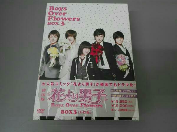 クヘソン 花より男子~Boys Over Flowers DVD-BOX3 グッズの画像