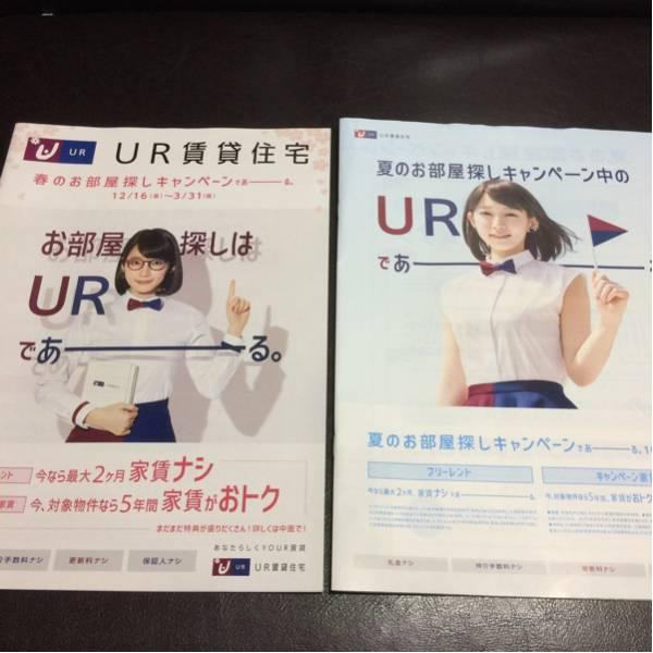 ★ 吉岡里帆 UR チラシ パンフレット 2種類