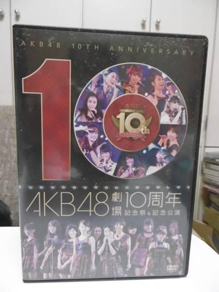 "【DVD】 4枚組 ""AKB48 劇場 10周年記念祭&記念公演"" 検)AKB48 SKE48 NMB48 HKT48 NGT48 JKT48 BNK48"