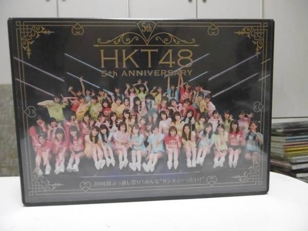 "【DVD】 5枚組 ""HKT48 5th ANNIVERSARY 39時間ぶっ通し祭り!みんな""サンキューったい!"" 検)AKB48 SKE48 NMB48 NGT48"