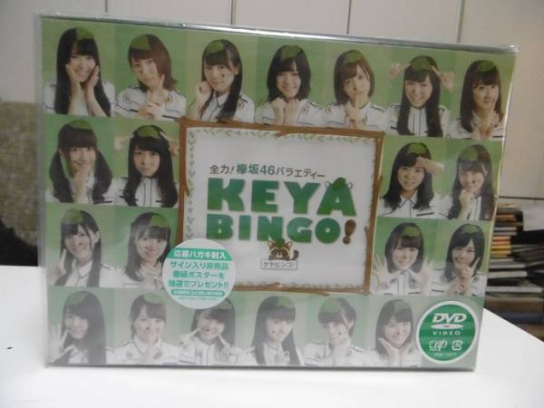 """【DVD】 4枚組 """"全力!欅坂46バラエティー  KEYA BINGO!""""です。検)欅坂46 けやき坂46 乃木坂46 AKB48 SKE48 NMB48HKT48 NGT48"""