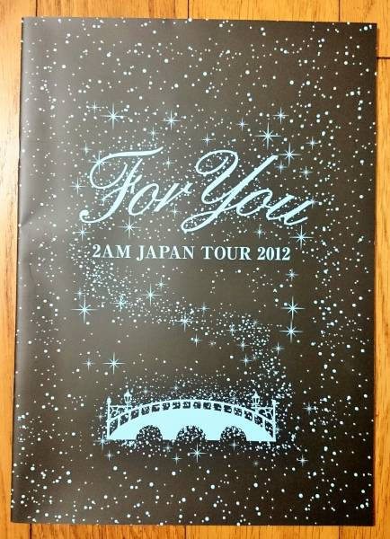 2AM 2012年ツアー「For You」パンフレット JAPAN TOUR 2012 検:2PM