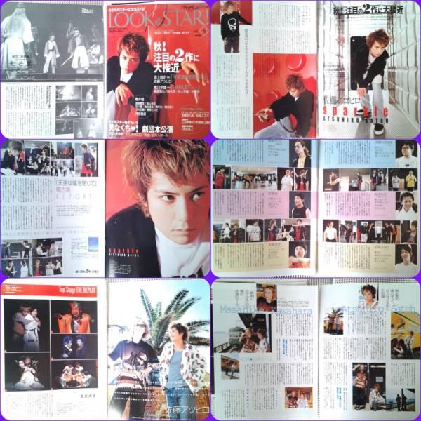 光GENJI 佐藤アツヒロ 切り抜き91P 表紙Look at STAR 1995~ステージスクエア+Top Stage+Potato 他 リフィルファイル