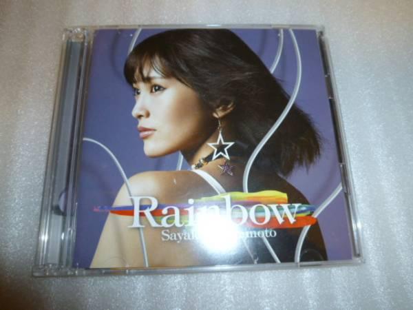 山本彩 中古CD+DVD「Rainbow」 ジャケット割れ有 初回盤 ライブグッズの画像