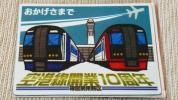 ■名鉄 神宮前乗務区『おかげさまで~空港線開業10周年〜マグネット(非売品)』未開封【現品限り】