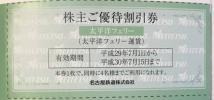 太平洋フェリー 株主ご優待割引券2枚セット 10%割引 名鉄 株主優待 H30/7/15まで 在庫9
