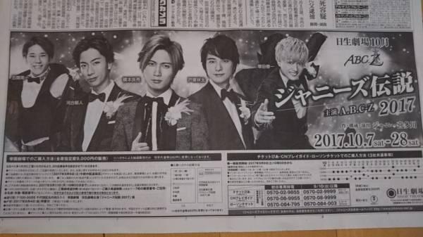 A.B.C-Z★日生劇場「ジャニーズ伝説2017」 朝日新聞 2017年7月26日朝刊