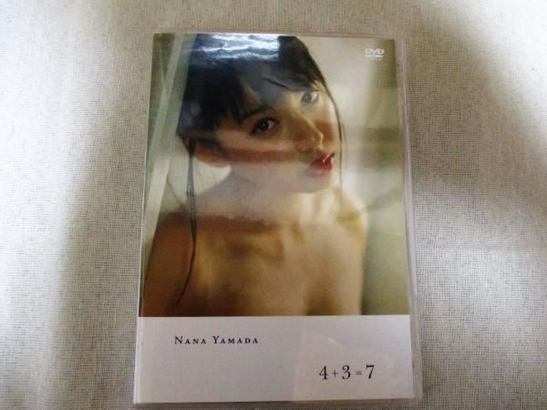 山田菜々 4+3=7 DVD