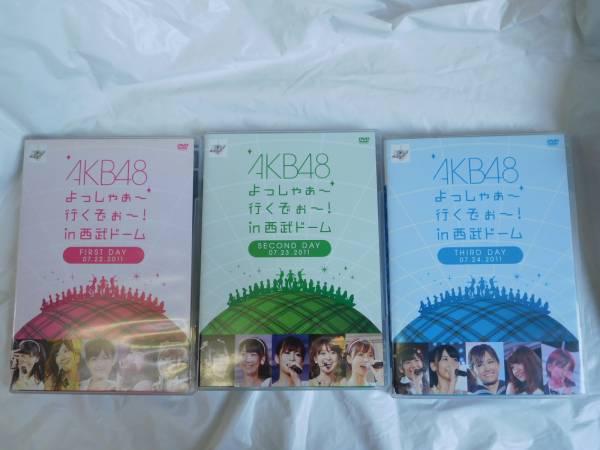 ★DVD AKB48 よっしゃあ~行くぞぉ~!in 西武ドーム 3点セット 1日目 2日目 3日目 ライブ・総選挙グッズの画像