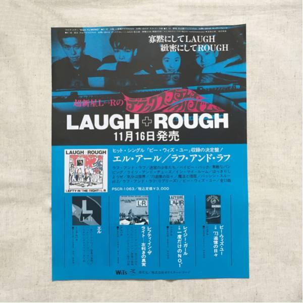 ☆即決★L⇔R「LAUGH+ROUGH」ラフ・アンド・ラフ/アルバム広告/切り抜き 切抜き/エルアール☆