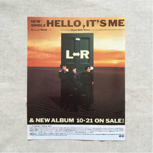 □即決□L⇔R「HELLO, IT'S ME」/CD広告 切り抜き 切抜き/エルアール■