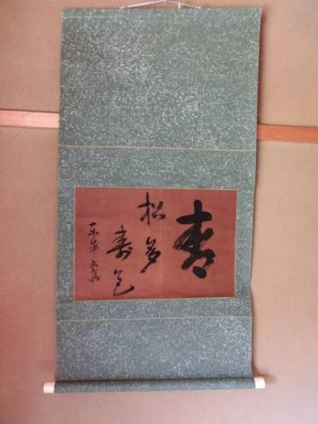 掛軸■青松多寿色 文真 紙本 茶席 禅語 茶掛け 掛け軸 肉筆 書 古美術 骨董品■(21)_画像1