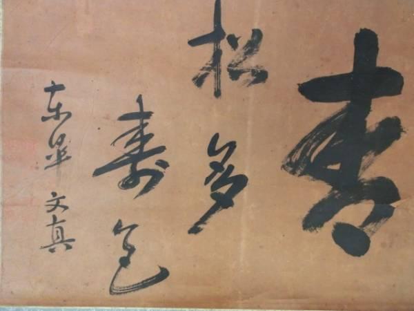 掛軸■青松多寿色 文真 紙本 茶席 禅語 茶掛け 掛け軸 肉筆 書 古美術 骨董品■(21)_画像2