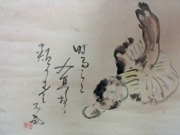 掛軸■松茸 きのこ 石式 紙本 茶掛け 秋 掛け軸 肉筆 古美術 骨董品■(26)_画像1