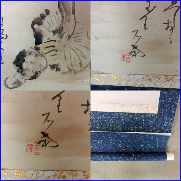 掛軸■松茸 きのこ 石式 紙本 茶掛け 秋 掛け軸 肉筆 古美術 骨董品■(26)_画像3