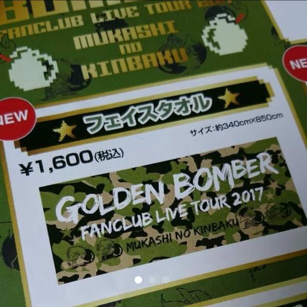 ゴールデンボンバー 昔の金爆 フェイスタオル 迷彩 MUKASHINO KINBAKU ライブグッズの画像
