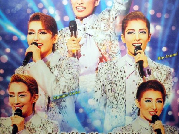 タカラヅカスペシャル 2016 DVD 明日海りお 珠城りょう 紅ゆずる 朝夏まなと 宝塚歌劇 轟悠