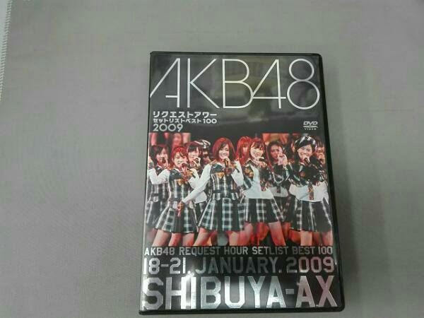 AKB48 リクエストアワーセットリストベスト100 2009 ライブ・総選挙グッズの画像
