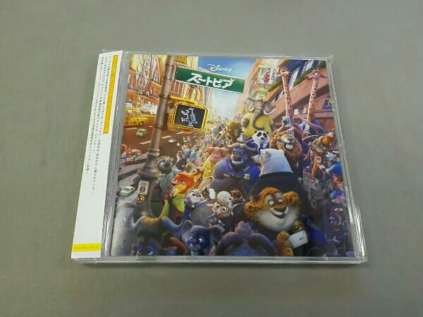 帯あり (オリジナル・サウンドトラック) ズートピア オリジナル・サウンドトラック ディズニーグッズの画像