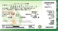【即決有】 9/24 千葉ロッテvs日本ハム 1塁側 指定席