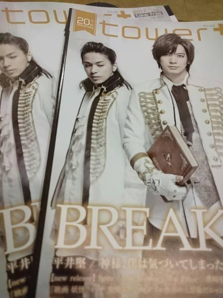 タワレコ 冊子 BREAKERS 2冊セット★DAIGO TOWER RECORD No 056 、非売品