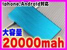 大容量20000mah 充電池 ブルー モバイルバッテリー iphone,Android対応 2USB