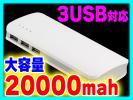 3USB 大容量20000mah 充電池 グレー モバイルバッテリー iphone,Android,ipad対応