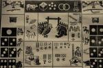 ★★民芸 郷土玩具 南部めくら暦 昭和60年 ★★