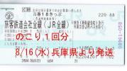 [返却不要]青春18きっぷ 残り1回分 8/16(水) 兵庫県より発送