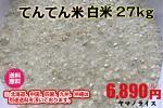 訳あり☆てんてん米☆白米27kg 6890円!送料無料 ブレンド米 30kg 精米後27kg