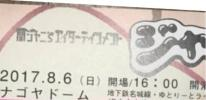 8/6(日)★関ジャニ'sエンターテイメントジャム