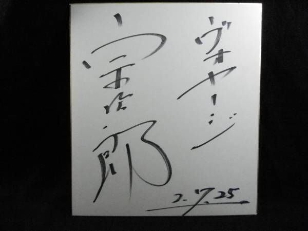 オカリナ奏者 宗次郎 直筆サイン色紙 右下に角折れあり