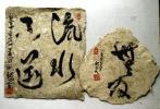 変型色紙 肉筆 釈山人(釈迦院時雄)筆二枚 竹筆作家 署名落款入り 石川県珠洲出身