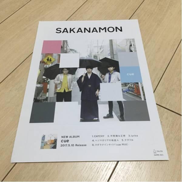 sakanamon cd 発売 告知 チラシ 2017 ニュー アルバム cue ライブ tour ツアー 東名阪までイッテcue