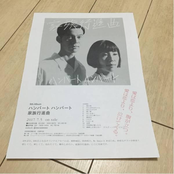 ハンバート ハンバート cd アルバム 発売 告知 チラシ 2017 家族行進曲 9th album