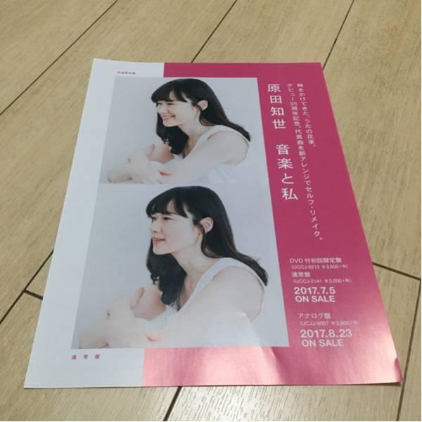 原田知世 音楽と私 セルフ・リメイク 2017 cd 発売 告知 チラシ デビュー35周年記念