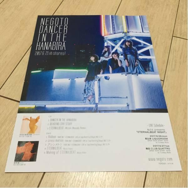negoto ねごと cd 発売 告知 チラシ 2017 dancer in the hanabira リリース
