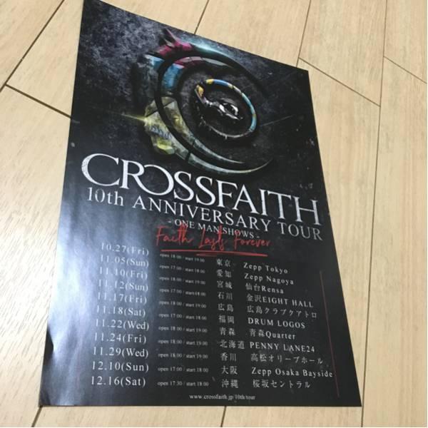 クロスフェイス crossfaith ライブ 告知 チラシ コンサート 2017 ツアー 10th anniversary tour ワンマン メタル コア