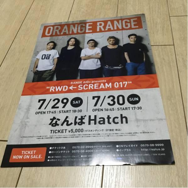 オレンジ・レンジ orange range ライブ 告知 チラシ コンサート 2017 大阪 なんば hatch rwd ← scream 017