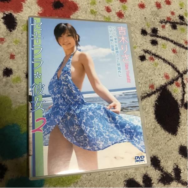 吉木りさ セキララ*彼女2 DVD 中古 グッズの画像