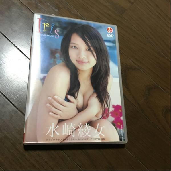 水崎綾女 IRIS DVD 中古 ライブグッズの画像
