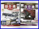 ★DeAGOSTINI ディアゴスティーニ 第二次世界大戦 傑作機コレクション 1巻から35巻セット 付属品付き 未使用品