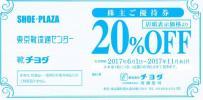 チヨダ 株主優待券 20%OFF券 シュープラザ 東京靴流通センター