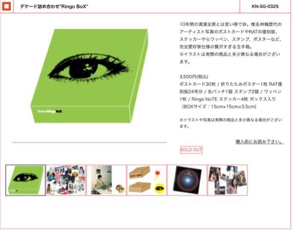 椎名林檎デケード詰め合わせRingo Box新品未開封 ライブグッズの画像