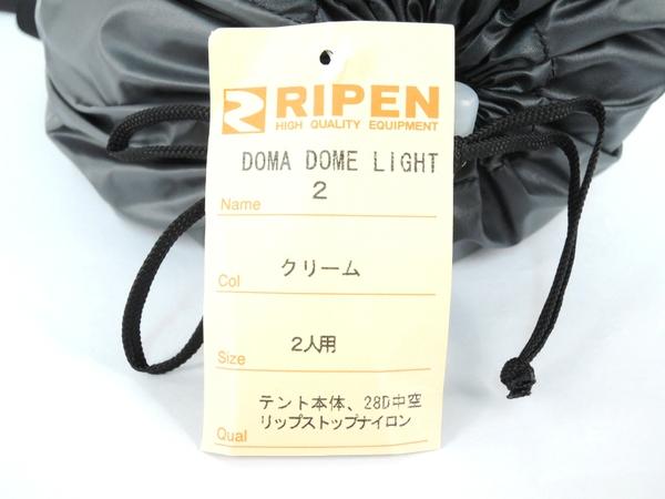 未使用 ARAI TENT ドマドームライト2 2人用Y2539327_画像4
