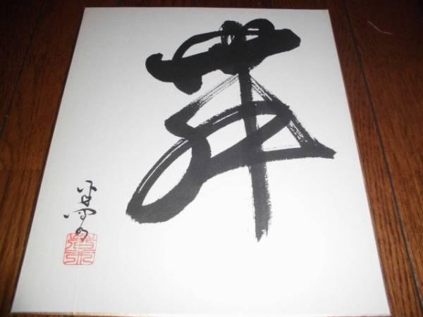 ★岩井半四郎(直筆サイン色紙)★歌舞伎★仁科亜希子(仁科明子)の父 グッズの画像